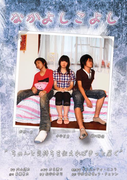 Nakayoshi Poster